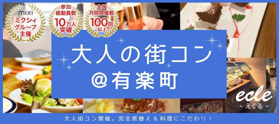 【有楽町の街コン】えくる主催 2015年9月26日