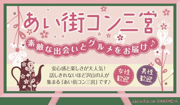 【神戸市内その他の街コン】株式会社SSB主催 2015年8月23日