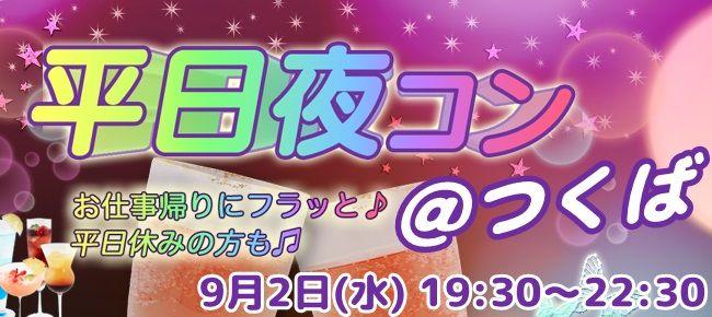 【茨城県その他のプチ街コン】街コンmap主催 2015年9月2日