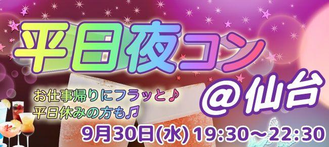 【仙台のプチ街コン】街コンmap主催 2015年9月30日