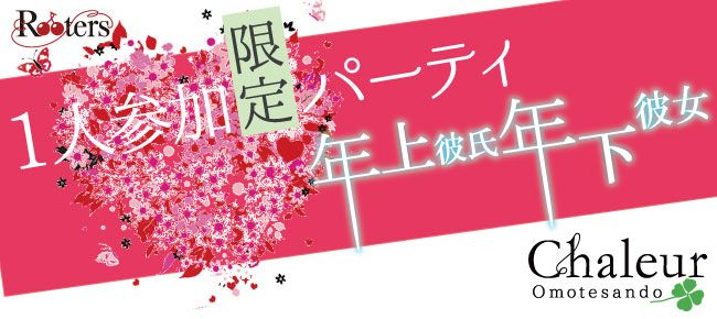 【渋谷の恋活パーティー】株式会社Rooters主催 2015年9月22日