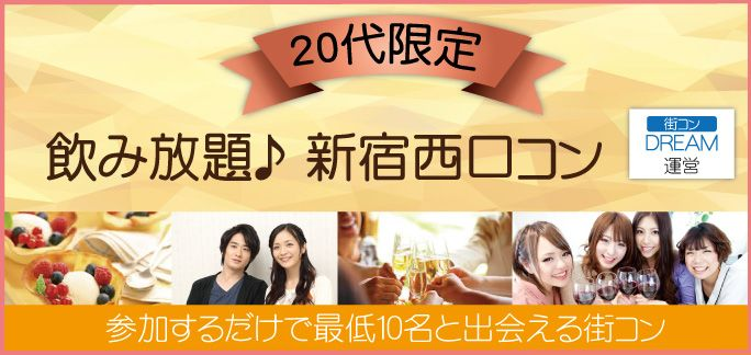 【新宿の街コン】渡辺要主催 2015年9月6日