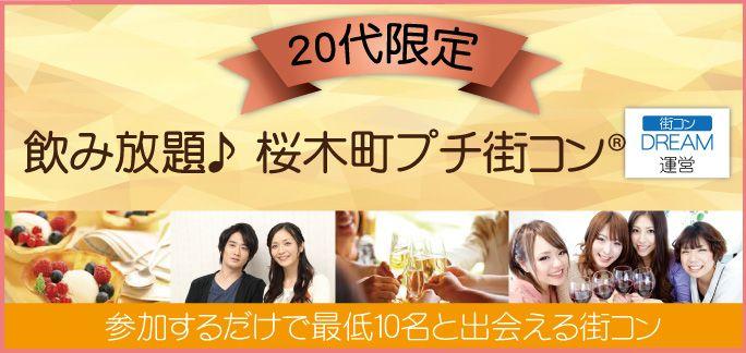 【横浜市内その他のプチ街コン】渡辺要主催 2015年9月12日
