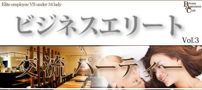 【札幌市内その他の恋活パーティー】プライベートアソシエイツクラブ主催 2015年8月29日