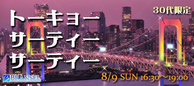 【東京都その他の恋活パーティー】ブランセル主催 2015年8月9日