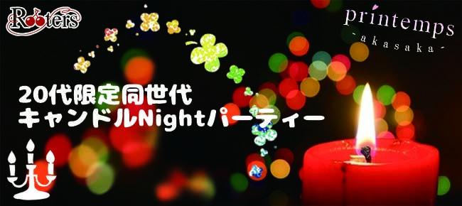 【赤坂の恋活パーティー】Rooters主催 2015年9月18日
