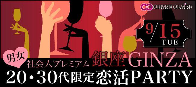 【銀座の恋活パーティー】シャンクレール主催 2015年9月15日