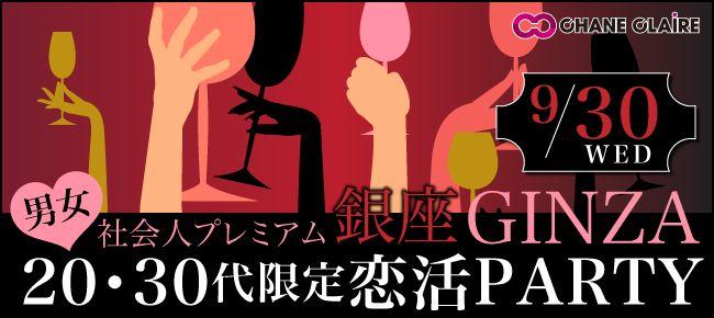 【銀座の恋活パーティー】シャンクレール主催 2015年9月30日