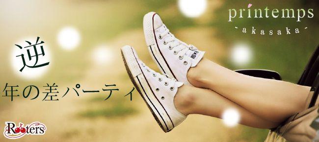 【赤坂の恋活パーティー】Rooters主催 2015年9月20日