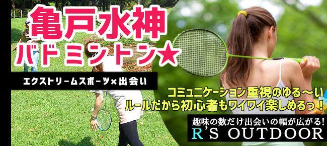 【東京都その他のプチ街コン】R`S kichen主催 2015年8月15日