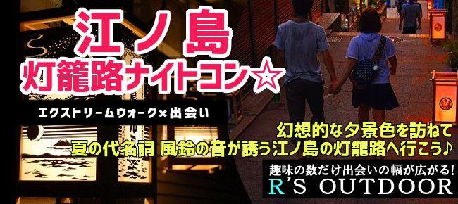 【神奈川県その他のプチ街コン】R`S kichen主催 2015年8月15日