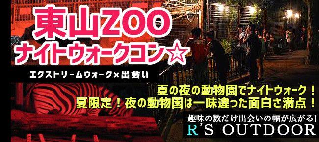 【名古屋市内その他のプチ街コン】R`S kichen主催 2015年8月15日
