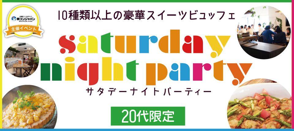 【札幌市内その他の恋活パーティー】街コンジャパン主催 2015年9月12日