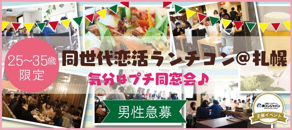 【札幌市内その他のプチ街コン】街コンジャパン主催 2015年9月27日