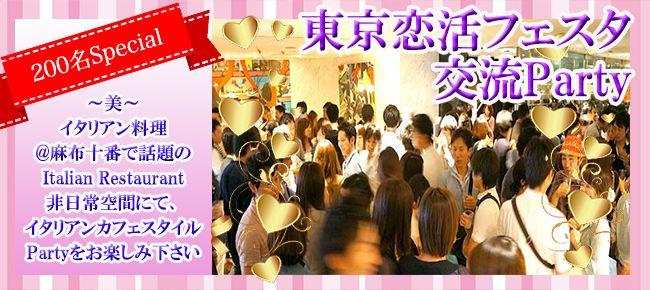 【東京都その他の恋活パーティー】株式会社フュージョンアンドリレーションズ主催 2015年9月5日