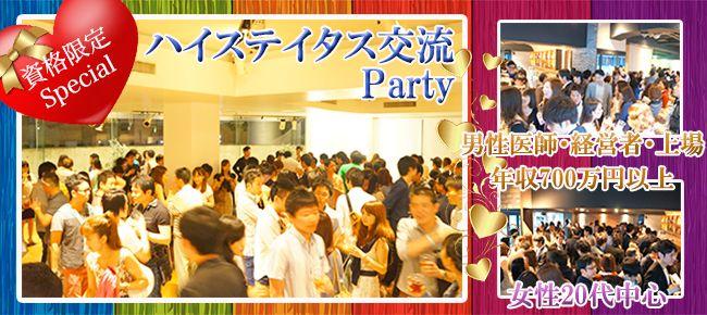 【青山の恋活パーティー】株式会社フュージョンアンドリレーションズ主催 2015年9月6日