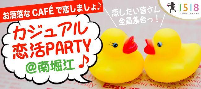 【大阪府その他の恋活パーティー】イチゴイチエ主催 2015年8月23日