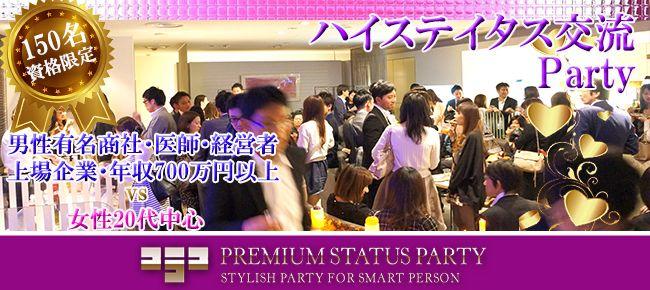 【銀座の恋活パーティー】株式会社フュージョンアンドリレーションズ主催 2015年9月11日