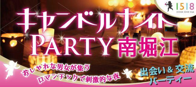【大阪府その他の恋活パーティー】イチゴイチエ主催 2015年9月22日