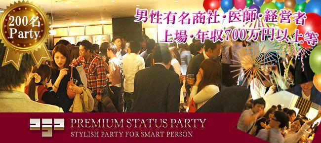 【銀座の恋活パーティー】株式会社フュージョンアンドリレーションズ主催 2015年9月12日