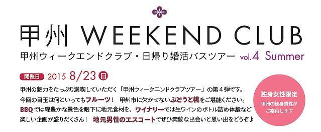 【新宿のプチ街コン】街コンジャパン主催 2015年8月23日