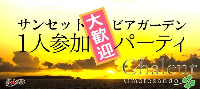 【渋谷の恋活パーティー】Rooters主催 2015年9月10日