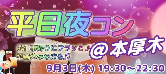 【神奈川県その他の街コン】街コンジャパン主催 2015年9月3日