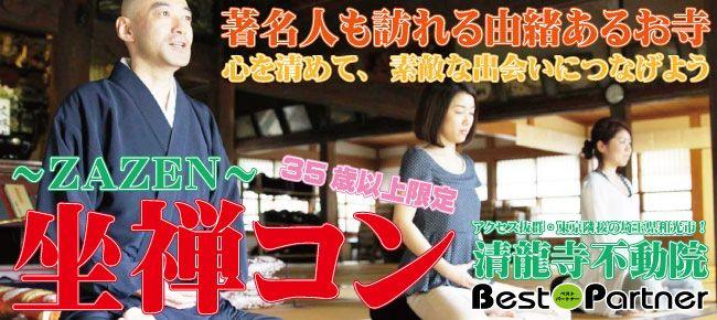 【埼玉県その他のプチ街コン】ベストパートナー主催 2015年9月23日