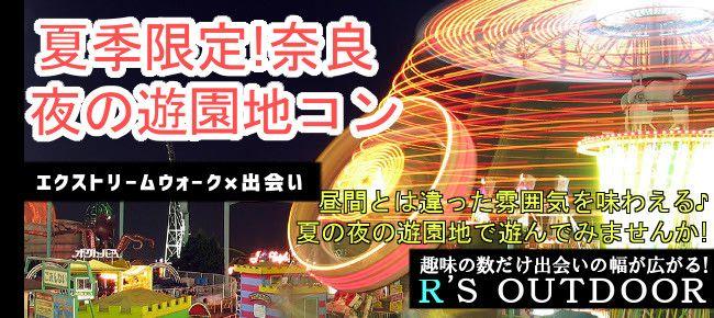 【奈良県その他のプチ街コン】R`S kichen主催 2015年8月9日