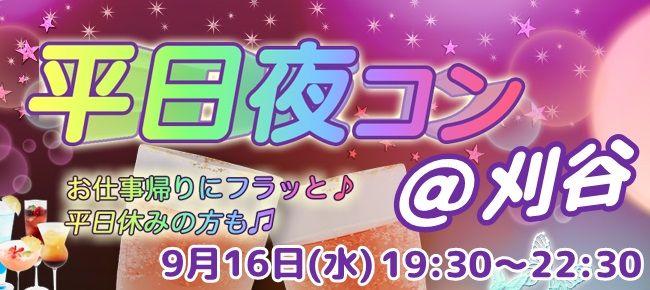 【愛知県その他の街コン】街コンジャパン主催 2015年9月16日