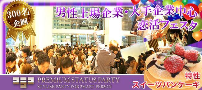 【東京都その他の恋活パーティー】株式会社フュージョンアンドリレーションズ主催 2015年9月20日