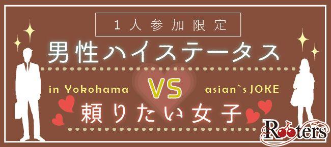 【横浜市内その他の恋活パーティー】Rooters主催 2015年9月2日