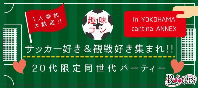 【横浜市内その他の恋活パーティー】Rooters主催 2015年9月3日