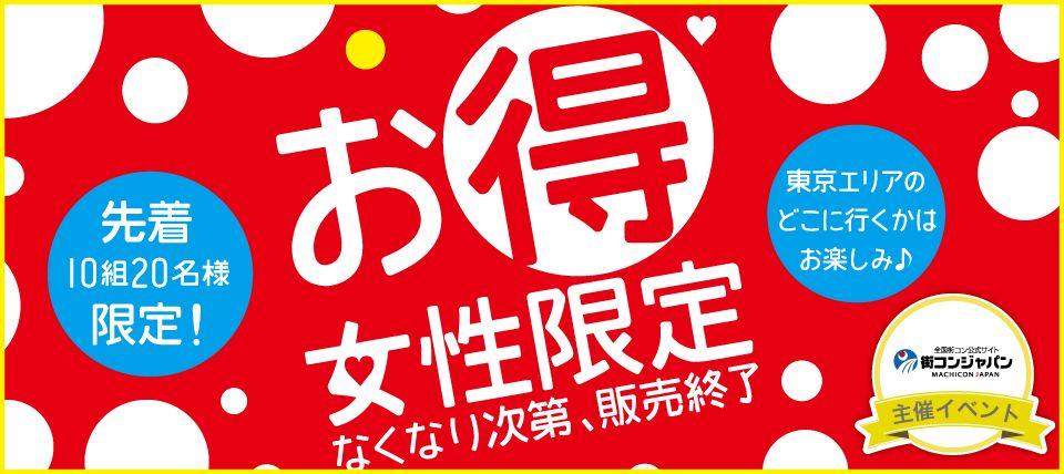 【神楽坂の街コン】街コンジャパン主催 2015年8月29日