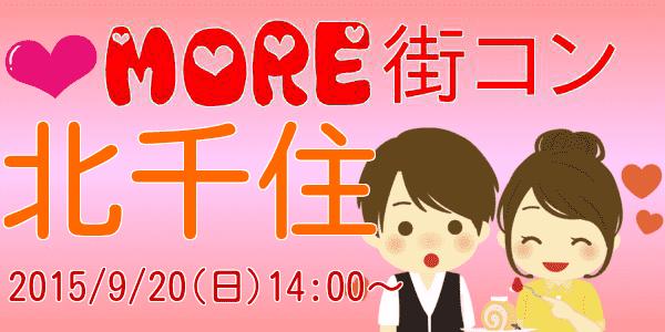 【東京都その他のプチ街コン】MORE街コン実行委員会主催 2015年9月20日