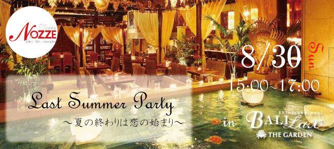 【新宿の恋活パーティー】Nozze主催 2015年8月30日