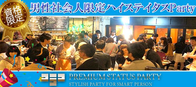 【仙台の恋活パーティー】株式会社フュージョンアンドリレーションズ主催 2015年8月30日