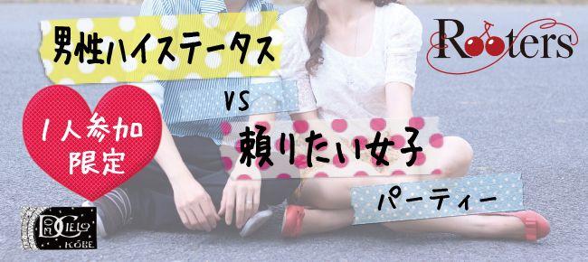 【神戸市内その他の恋活パーティー】Rooters主催 2015年9月7日