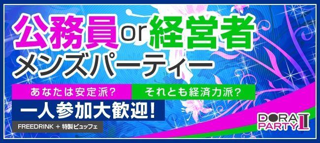 【さいたま市内その他の恋活パーティー】ドラドラ主催 2015年9月27日
