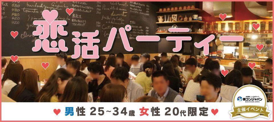 【札幌市内その他の恋活パーティー】街コンジャパン主催 2015年9月19日