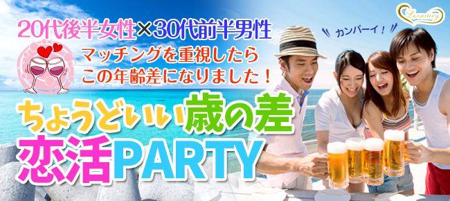 【横浜市内その他の恋活パーティー】ラブジュアリー主催 2015年8月23日