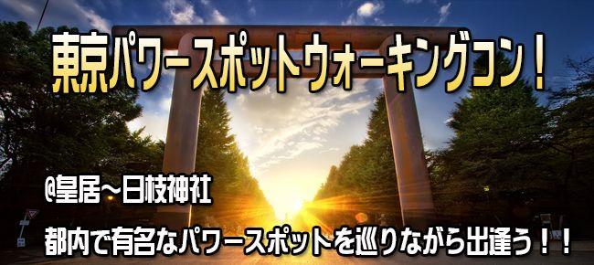 【東京都その他のプチ街コン】e-venz(イベンツ)主催 2015年8月16日