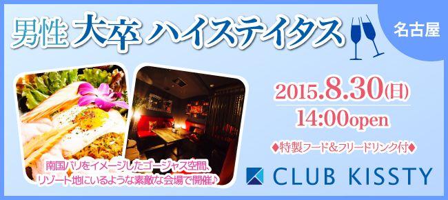 【名古屋市内その他の婚活パーティー・お見合いパーティー】クラブキスティ―主催 2015年8月30日
