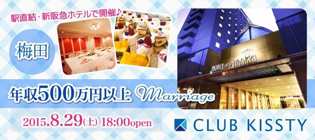 【梅田の恋活パーティー】クラブキスティ―主催 2015年8月29日