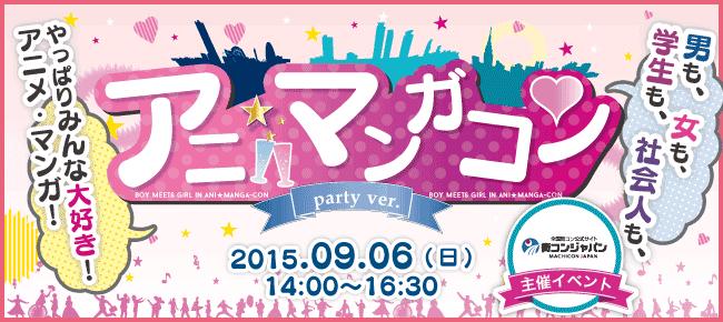 【天神の恋活パーティー】街コンジャパン主催 2015年9月6日
