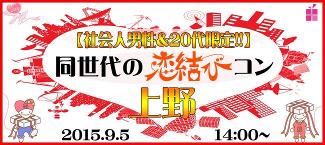 【上野のプチ街コン】StoryGift主催 2015年9月5日