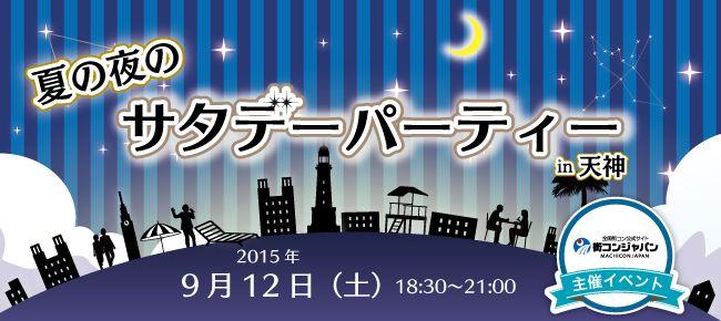 【天神の恋活パーティー】街コンジャパン主催 2015年9月12日