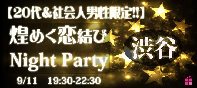 【渋谷の恋活パーティー】StoryGift主催 2015年9月11日
