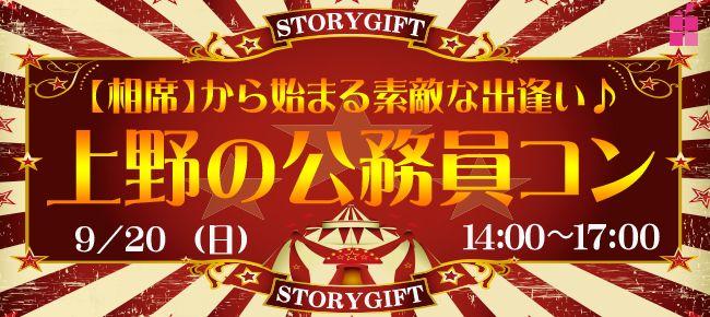 【上野のプチ街コン】StoryGift主催 2015年9月20日