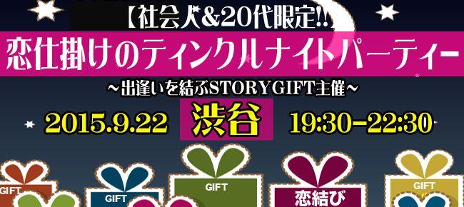 【渋谷の恋活パーティー】StoryGift主催 2015年9月22日